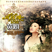 Huang Mei Gui Songs