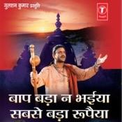 Baap Bada Na Bhaiya Sabse Bada Rupaiya Songs