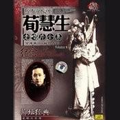 Courtesan Yu Tangchun: Aria C (Yu Tang Chun: Xuan Duan San) Song