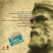 Az Khesht-o Khak (From Mud And Soil - In Memory Of Iranian Epic Poet Hakim Ferdowsi) Songs