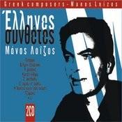 Greek Composers - Manos Loizos Songs