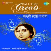Madhuri Chatterjee Songs