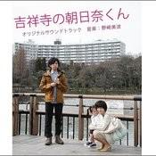 Eiga Kichijoji No Asahinakun Original Soundtrack Songs