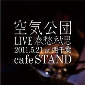 Live Shun Shu Shu Shi2011.5.21at Nishichiba Cafestand The Sound Extracted From The Camera/With A Noise Songs