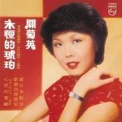 Yong Heng De Hu Po Songs