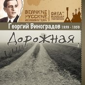 Дорожная (1939 - 1959) Songs