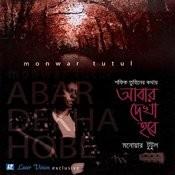 Abar Dekha Hobe Songs