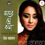 Moner Je Kotha Songs