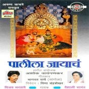 Palila Jayach Songs