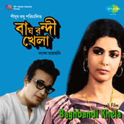 Baghbandi Khela Songs