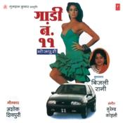 Gaadi No.11 Songs
