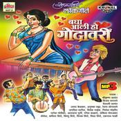Bagha Aali Ho Godavari Songs