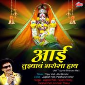 Aai Tuzyva Bharosa Hay Songs