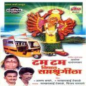 Tam Tam Nighala Saptashrungila Songs