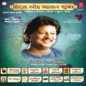 Hits Of Bhaskar Shukla Songs