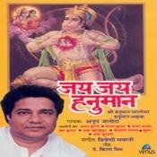 Shree Hanuman Chalisa MP3 Song Download- Jai Jai Hanuman
