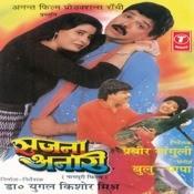 Sajana Anadi Songs