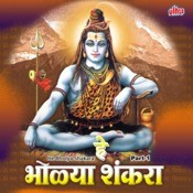 He Bholya Shakara Part-1 Songs