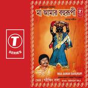 Maa Aamar Bahurupi Songs
