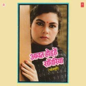 Aavat Hoeihen Sawanriya Songs