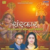 Sanskaar Marathi Devotional Songs Songs