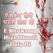 E Bhukamp Hiye Dharti Dola Di Songs