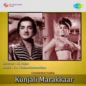 Kunjali Marakkar Songs