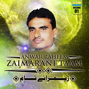 Zaimarani Taam, Vol. 1 Songs