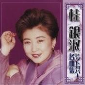 Kye Eun Sook Hit Cover Meikyokushu Songs
