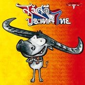 Sawasdee Pra Ted Thai Songs