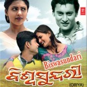Biswa Sundari Songs