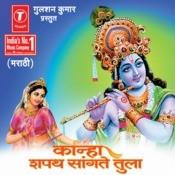 Kanha Vajav Manjul Pava Song