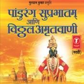 Pandurang Suprabhat Aani Vitthal Amritwani Songs