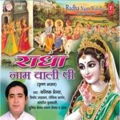 Radha Naam Wali Pee Songs
