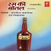 Rum Ki Botal Songs