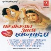 Sahjeevnaat Aali Swapansundri (Chitrahaar) Songs