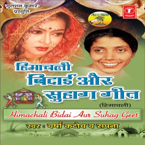 Aai Rat Suhag Wali Mp3 Dj Song Download