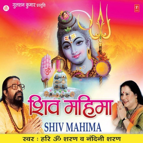 Shiv Ringtones for Android - Download APK free online ...