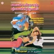 Kanavan Uvirai Kattha Karpagavalli Tirumanam Kamaladasi Baratham Song