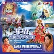 Ganga Sankirtanmala Songs