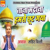 Nana Madina Humse Chhut Gaya MP3 Song Download- Nana Madina