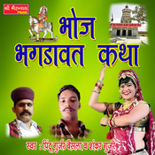 Bhoj Bhagwat Kath Song