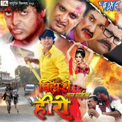 Bihari Ban Gail Hero Sujit Chaubey Full Mp3 Song