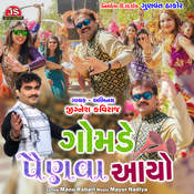 Gomade Painva Aayo Mayur Nadiya Full Mp3 Song