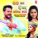 Didi Ka Devar Aankh Maare Tanishk Bagchi Full Song