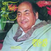 Aajo Madhuro Banshori Baaje A Compilation Of Kazi Nazrul Islams Songs Songs