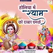 Holiya Mein Shyam Ko Darbar Chamke Song