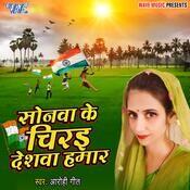 Sonwa Ke Chirai Deshwa Hamar Songs