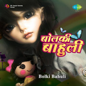 Bolki Bahuli Mar Songs