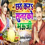 Chhath Kara Sunarko Bhauji Song